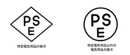 【電験三種・法規】電気用品安全法と電気工事士法について