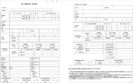 施工体制台帳とは?書き方、添付書類、様式、提出期限、保管期間など